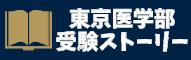 東京医学部受験ストーリー豊文堂 ~医師を目指すには予備校に通うべき?~